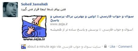 facebook app اپ فارسی فیس بوک